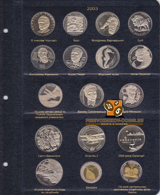 Альбом для юбилейных монет Украины. Том I 1995-2005 гг. КоллекционерЪ.
