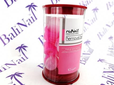 RuNail Набор для снятия искусственных ногтей