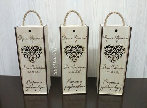 Коробка-пенал для вина или шампанского из дерева с гравировкой. Имена, дата, слова пожелания