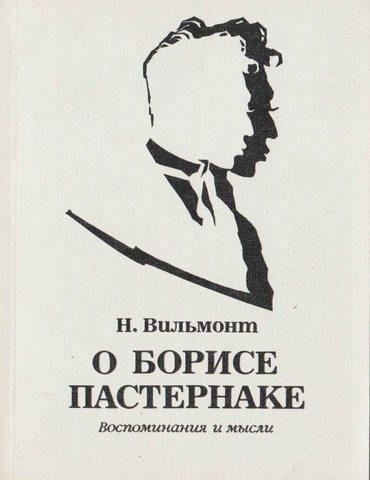 О Борисе Пастернаке: Воспоминания и мысли