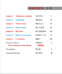 Easy Steps to Chinese for Kids (English Edition) Textbook 4a