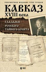 Кавказ 18-века глазами русского тайного агента