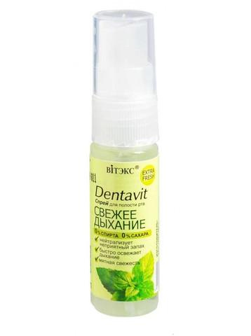 Витэкс Dentavit Спрей для полости рта