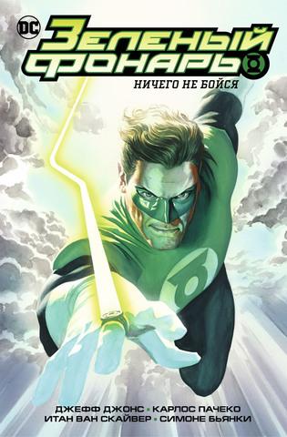 Зелёный Фонарь: Ничего не бойся || Корпус Зеленых Фонарей: Перезарядка