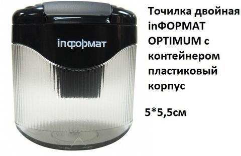 Точилка ТОР-2К OPTIMUM с контейнер. с 2-мя отв.
