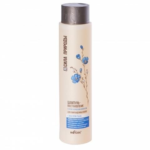 Белита Сила природы Шампунь-восстановление с маслом льна для поврежденных волос с антистатическим эффектом 400мл