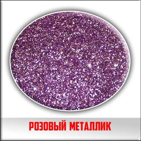 Блестки розовый металлик 5 грамм