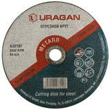 URAGAN по металлу для УШМ, 200х2,5х22,2мм, 1шт