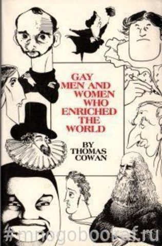 Gay Men and Women Who Enriced the World