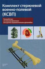 Комплект стержневой военно-полевой (КСВП): руководство по внешней фиксации для врачей травматологов-ортопедов