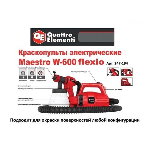 Краскопульт электрический QUATTRO ELEMENTI Maestro W-600 Flexio (600 Вт, 0.5-0.9 л/мин, со (247-194)