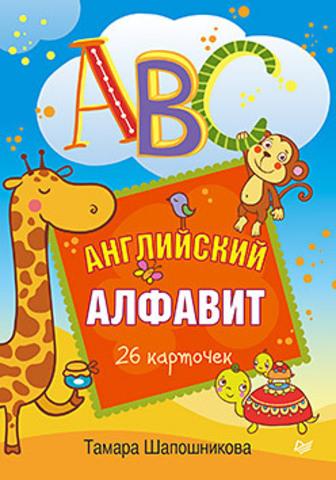 ABC. Английский алфавит. 26 карточек 3+