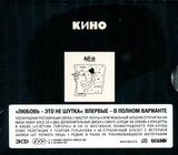 Кино / Любовь - Это Не Шутка (3CD)