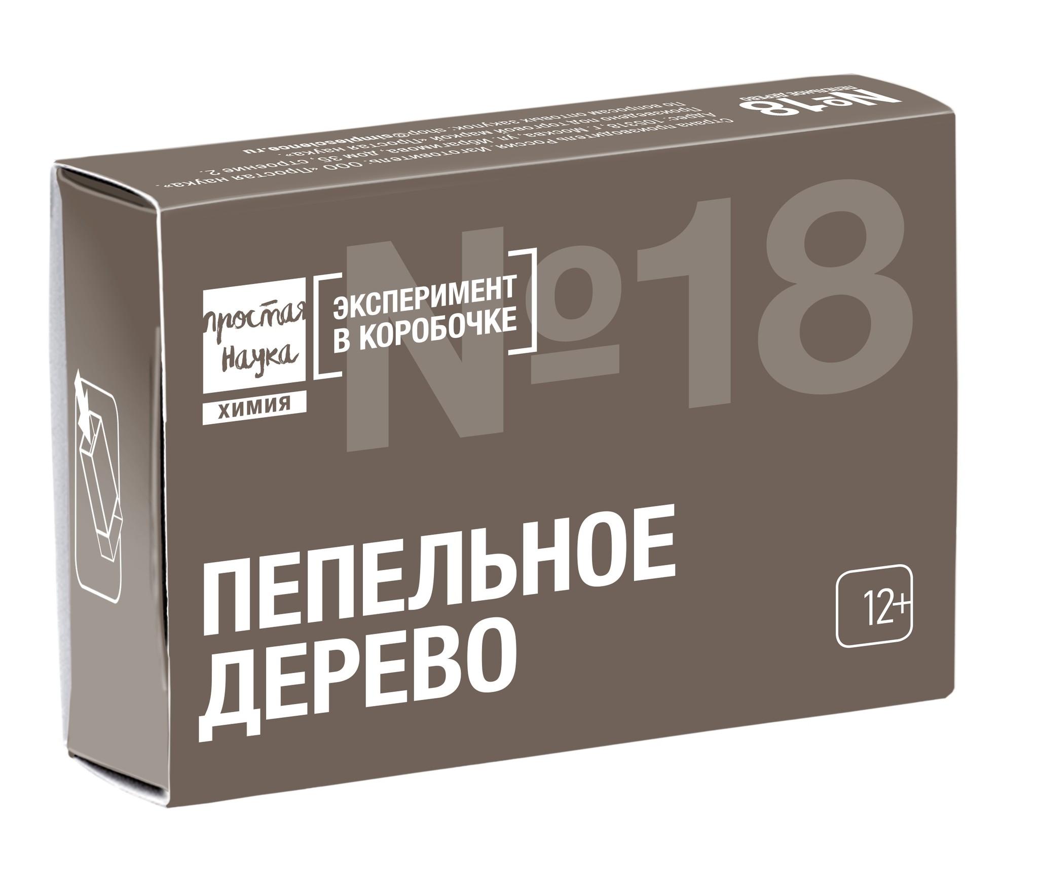 Набор для опытов Простая наука Эксперимент в коробочке