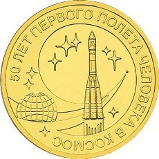 10 рублей 50 лет первого полета человека в Космос 2011 г. UNC