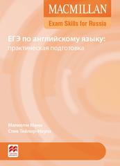 Macmillan Exam Skills for Russia. ЕГЭ по англий...