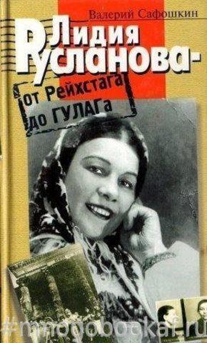 Лидия Русланова - от Рейхстага до ГУЛАГа