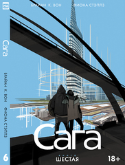Комикс «Сага. Книга 6»
