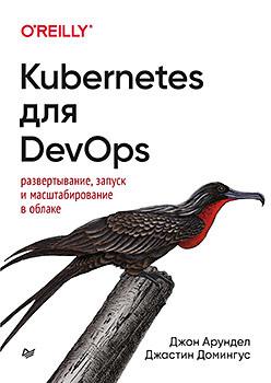 Kubernetes для DevOps: развертывание, запуск и масштабирование в облаке