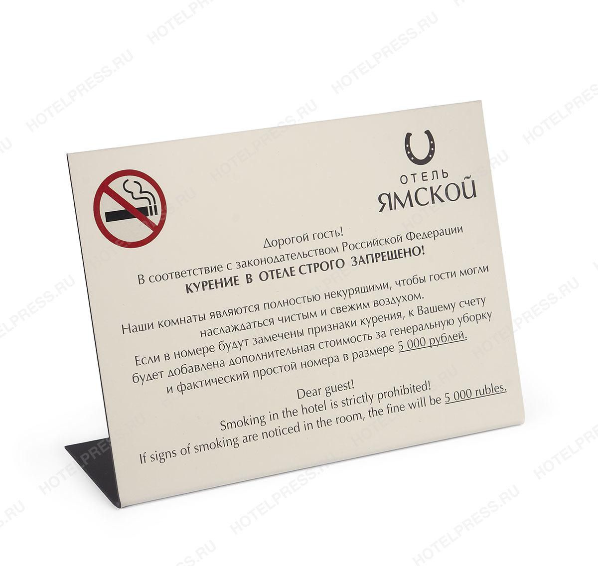 """Табличка """"Не курить"""" в номер для отеля"""