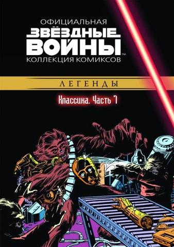 Звёздные войны. Официальная коллекция комиксов. Том 7. Классика. Часть 7