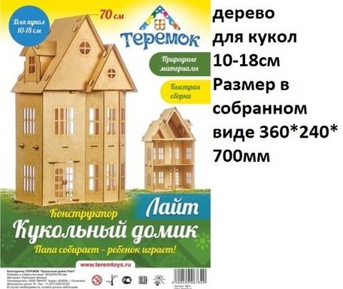 Конструктор дерев. КД-4 Кукольный домик /Теремок/