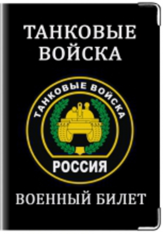 """Военный билет """"Танковые войска"""""""