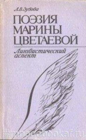Поэзия Марины Цветаевой. Лингвистический аспект