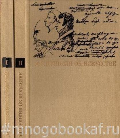 А. С. Пушкин об искусстве. В 2-х томах