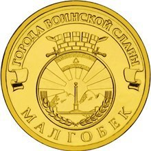 10 рублей Малгобек 2011 г. UNC