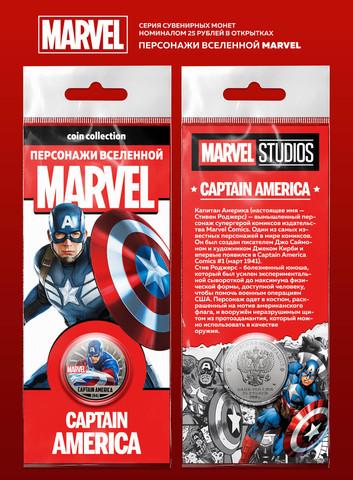 """Сувенирная монета 25 рублей Marvel """"Капитан Америка"""" в подарочной открытке"""