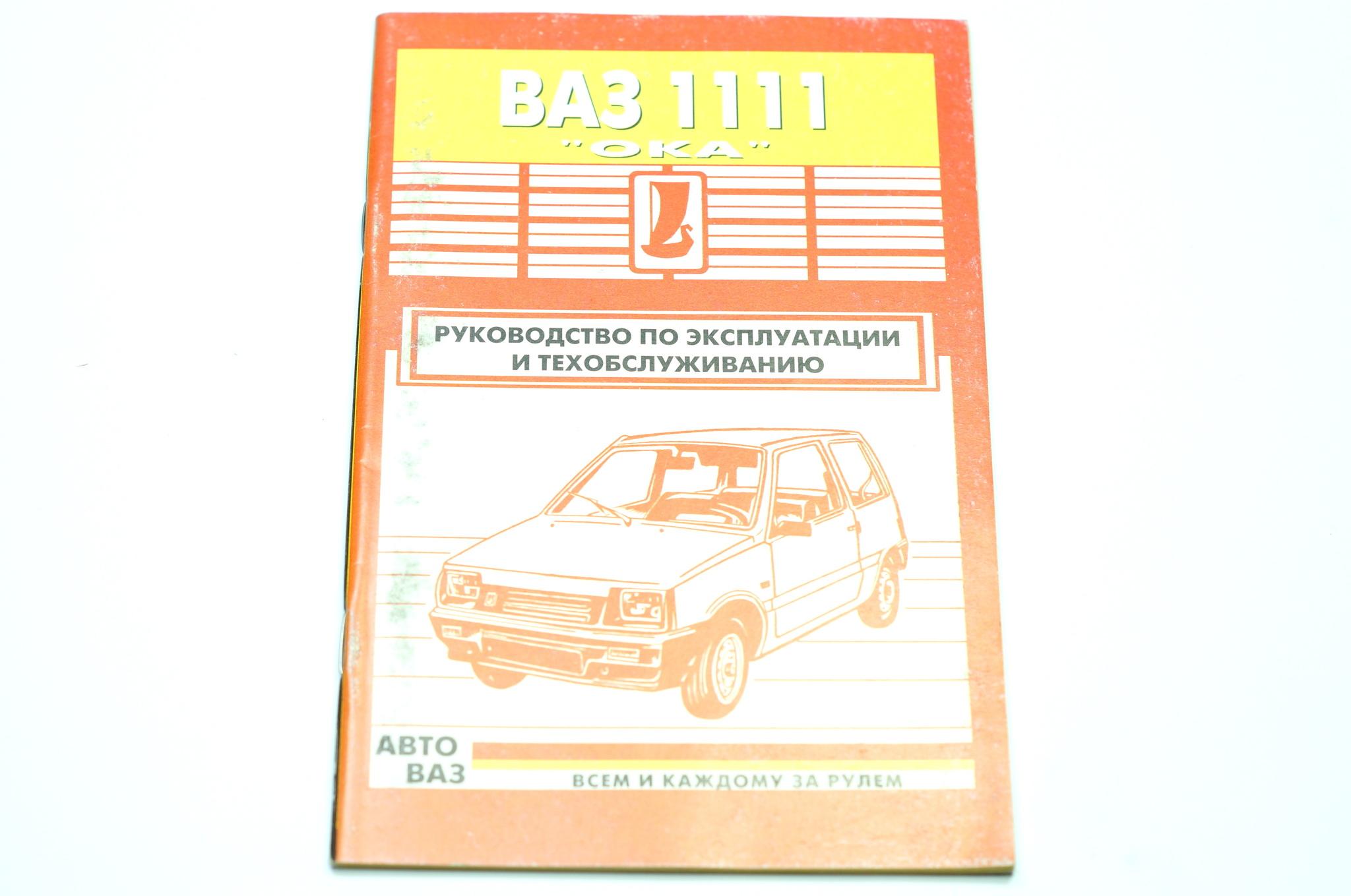 Книга по эксплуатации и техобслуживанию ВАЗ 1111