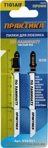 Пилки для лобзика по ламинату ПРАКТИКА тип T101AIF 100 х 75 мм, чистый рез, BIM (2шт.) (034-601)