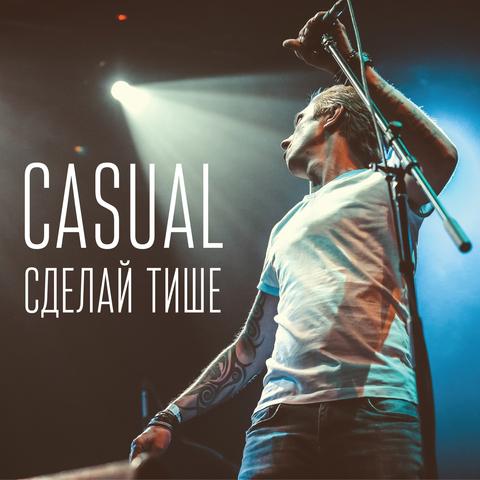 Casual - Сделай тише (CD)