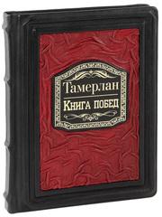 Тамерлан. Книга побед