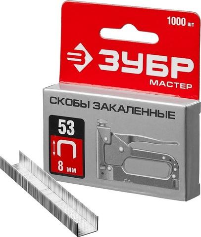 Скобы тип 53, 8 мм, закаленные, ЗУБР