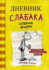 Дневник слабака 4. Собачья жизнь