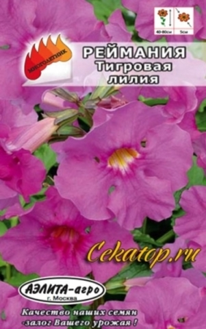 Семена Реймания Тигровая лилия, Мнг