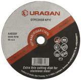 URAGAN по нержавеющей стали для УШМ, 230х2,0х22...