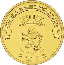 10 рублей Ржев (ГВС) 2011 г. UNC