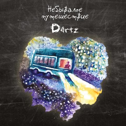 The Dartz – Небывалое путешествие (CD) (2017)