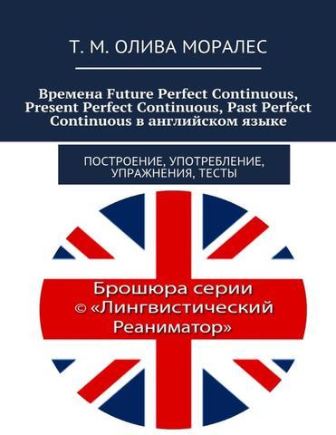 Времена Future Perfect Continuous, Present Perfect Continuous, Past Perfect Continuous в английском языке. Построение, употребление, упражнения, тесты