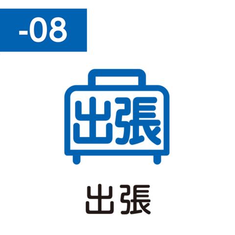 FriXion Stamp (出張 / shutchō / командировка)