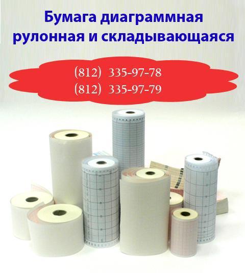 Диаграммная рулонная лента, реестровый № 201 (48,367 руб/кв.м)