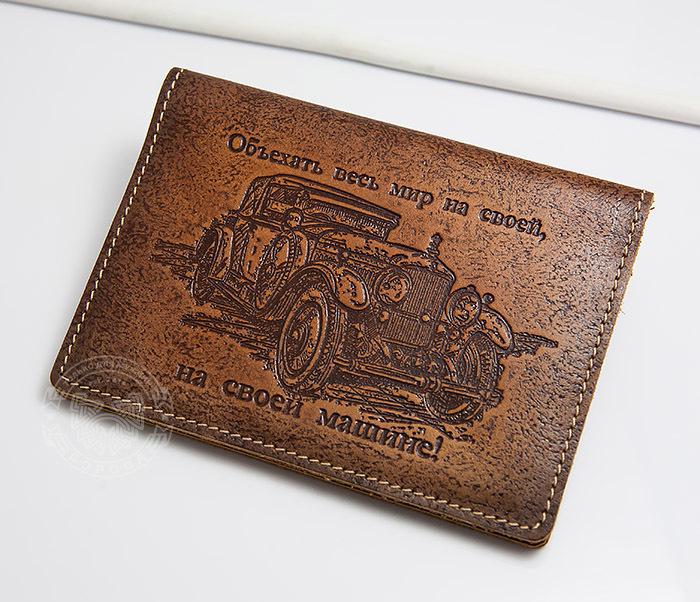 Кожаная обложка для авто документов «Объехать Весь Мир» обложка для документов fabretti обложка для документов