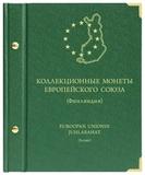 Альбом для монет «Коллекционные монеты Европейского союза» (Финляндия)
