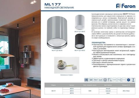 Светильник накладной FERON  ML177 белый