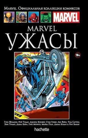 Marvel Ужасы (Ашет #128)