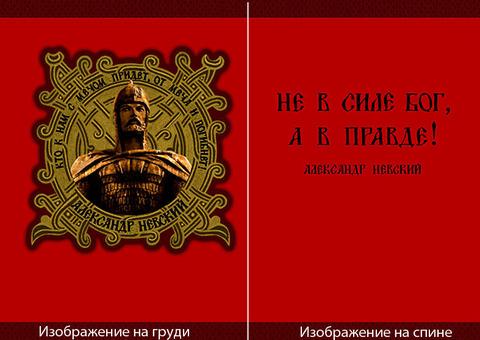 "Футболка ""Александр Невский (2)"