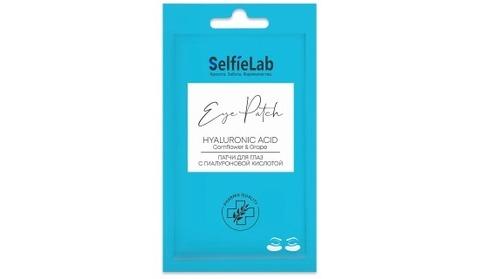 SelfieLab Патчи для глаз с гиалуроновой кислотой 8г